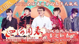 【FULL】《2019湖南卫视全球华侨华人春晚》A WORLDWIDE CELEBRATION: CHINESE NEW YEAR 2019【湖南卫视官方HD】
