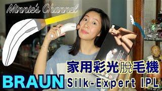 迷你點評-唔洗再去美容院都做到永久脫毛? 測試家用彩光脫毛機Braun Silk-expert IPL (Part1) |minnieschannel