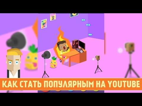 КАК СТАТЬ ПОПУЛЯРНЫМ НА YOUTUBE