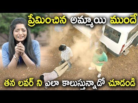 ప్రేమించిన అమ్మాయి ముందే తన లవర్ ని ఎలా కాలుస్తున్నాడో చూడండి - 2018 Latest Telugu Movie Scenes