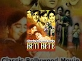Beti Bete Old Classic Hindi Movie