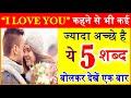 Love Proposal Tips Best Relationship Tips ये 5 निशानियां सच्चे प्यार की