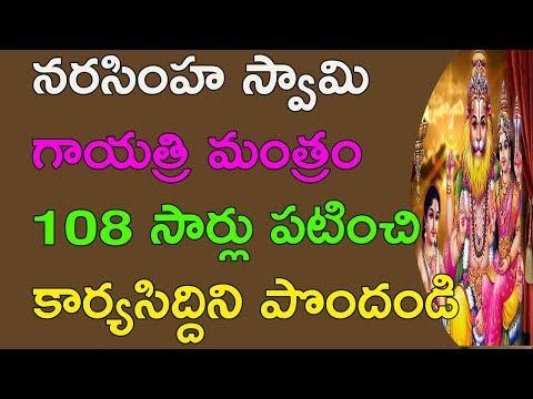 ఈ మంత్రం పఠిస్తే మనసులో ఉన్న ఎలాంటి కోరికలైన నెరవేరి సంపన్నులవుతారు. Narasimha Gayatri Mantra Telugu