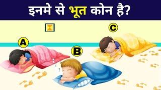 8 Majedar Aur Jasoosi paheliyan - Inme se kon bhut hai?   Riddles In hindi