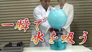【実験164】一瞬で水を吸い取る / 米村でんじろう[公式]/science experiments