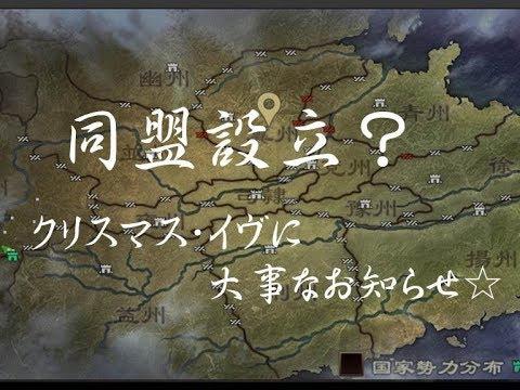 【#46 大三国志】同盟設立?クリスマスイヴに大事なお知らせ☆ #1
