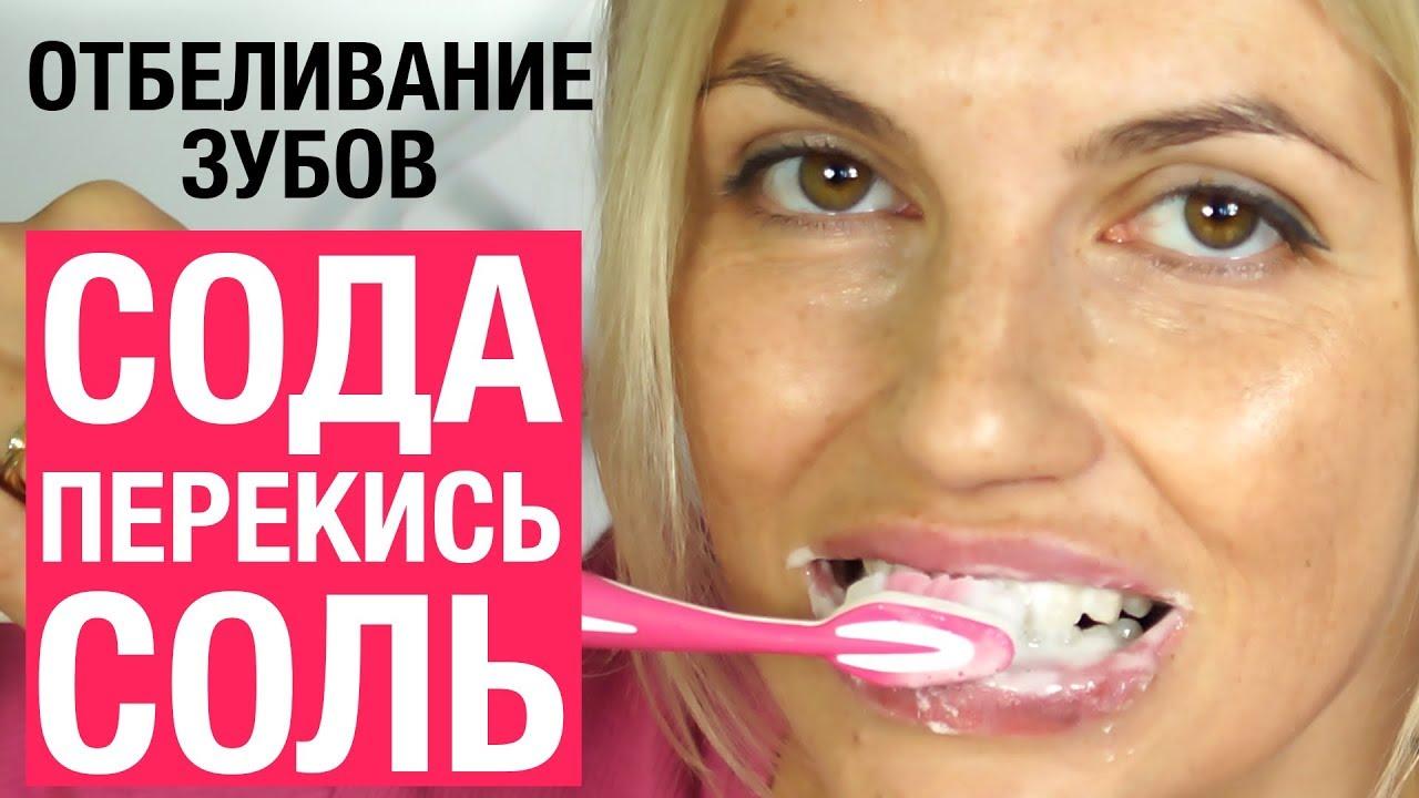 Отбеливание зубов в домашних условиях а 90