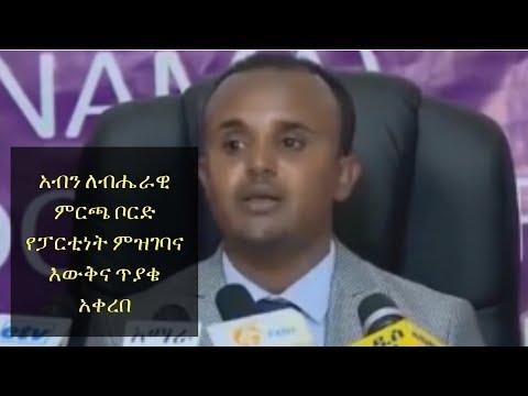 Ethiopia: አብን ለብሔራዊ ምርጫ ቦርድ የፓርቲነት ምዝገባና እውቅና ጥያቄ አቀረበ thumbnail