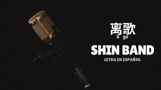 Shin Band (信乐团) Li ge (离歌) /Sub Español/Pinyin/Chino