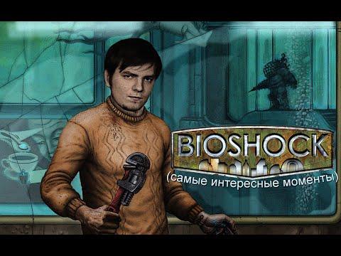Mad играет в BioShock (самые интересные мометы)