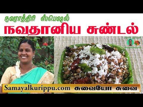 Navadhanya Sundal | நவதானிய சுண்டல் | Navaratri Sundal recipes | Samayal in Tamil | Samayalkurippu