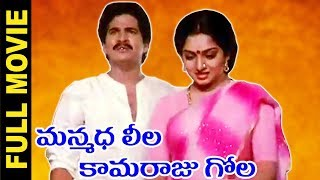 Onamalu - Manmadha Leela Kamaraju Gola - Telugu Full Length Movie - Rajendra Prasad, Kalpana