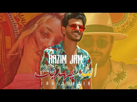 Hazim Jam - Lah Yehdik ( Official Video ) | حازم جام - الله يهديك