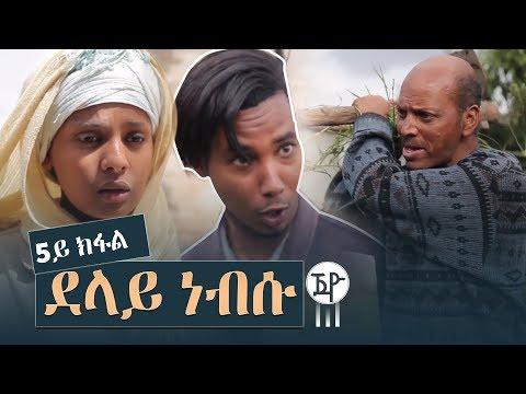 Hani Beletsom - Delay Nebsu l ደላይ ነብሱ - (Part 5) New Eritrean Series Movie 2018 thumbnail