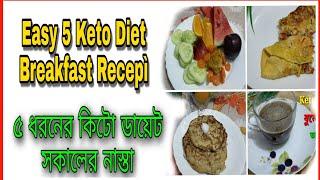 কিটো ডায়েট 5 ধরনের সকালের নাস্তার রেসিপি/keto diet 5 items breakfast/Easy breakfast recepi