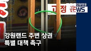 R]강원랜드 주변 상권 특별 대책 촉구