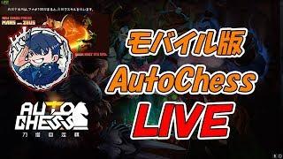【Auto Chess/オートチェス】脱ナイトしたい #8【LIVE】