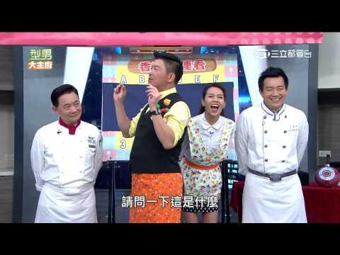 台綜-型男大主廚-20151121 軍官情人回來了!新人學徒誰會教料理大賽