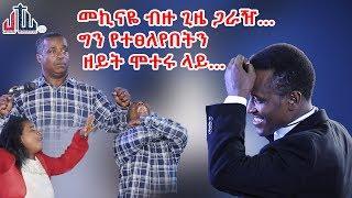 Apostle Israel Dansa /Jesus Wonderful tv