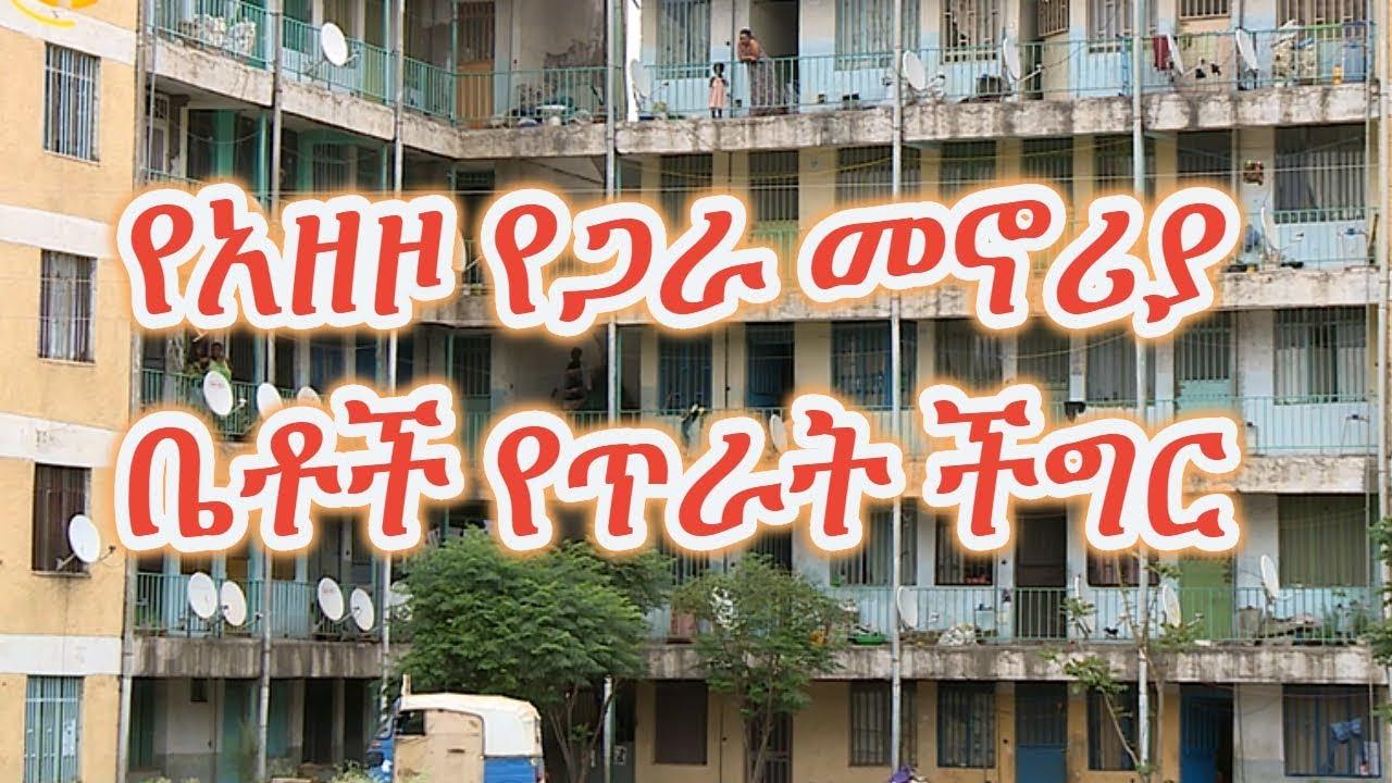 Private Homes Occurring Problems- ለነዋሪው የደህንነት ስጋት የፈጠሩት የአዘዞ የጋራ መኖሪያ ቤቶች