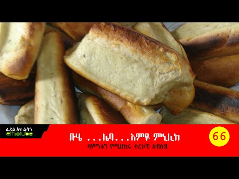 Fidel Ena Lisan : ፊደል እና ልሳን With Habtamu Seyoum Episode 66