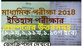 Madhyamik  history question(১.২খ,১.১১খ,১.১৩গ হবে)
