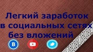 Как легко заработать в социальных сетях без вложений ВКонтакте, Твиттер, Ютуб с Webartex