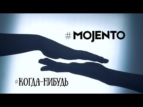 Олег Мовчан/Mojento - Когда-нибудь