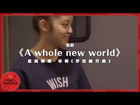 歐陽娜娜Nana 帶來新專輯《夢想練習曲》中第4支曲目《A whole new world》