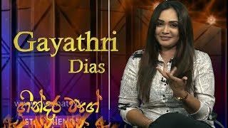Gayathri Dias | Gindara Wage  | 2019 - 06 - 10