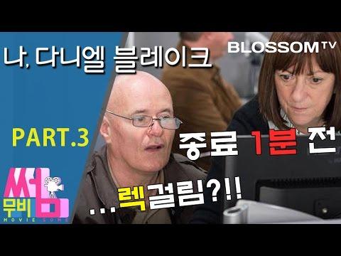 [나, 다니엘 블레이크] 이동진의 무비썸 #25 Part3. 스포일러 & 송우진의 명대사 & 무비썸 TOP10