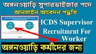 ICDS Supervisor Recruitment 2019 | Online form fillup for ICDS worker |  Supervisor Promotion