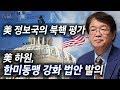[이춘근의 국제정치 76회] ① 美정보국의 북핵 평가/ 美하원, 한미동맹 강화 법안 발의