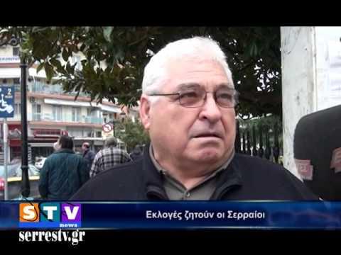 Εκλογές ζητούν οι Σερραίοι