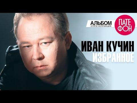 Иван Кучин - Избранное (Весь альбом) 1996 / FULL HD