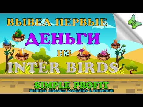⛔СКАМ!!!⛔ INTERBIRDS.org ⛔