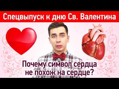 Почему Символ Сердца Не Похож На Сердце? (Cпецвыпуск)