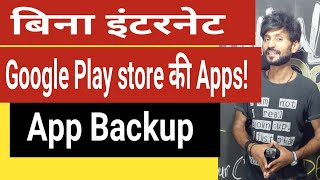 Google Play store Apps Install without Internet! | Apps Backup