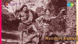 Manthiri Kumari | En Erumai Kannukutti song