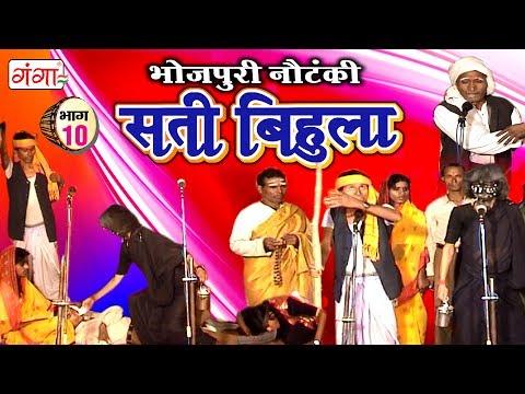 सती बिहुला (भाग-10) | Bhojpuri Nautanki | Nautanki Nach Programme