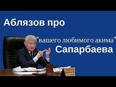Аблязов про вашего любимого акима Сапарбаева