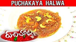 Puchakaya/Watermelon Halwa Recipe || Krishna Pushkaralu Special Ruchi Chudu || Vanitha TV