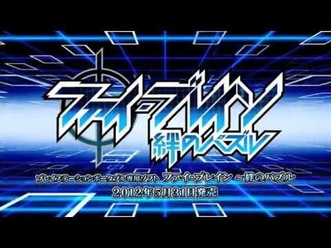 「ファイ・ブレイン ~絆のパズル」公式PV
