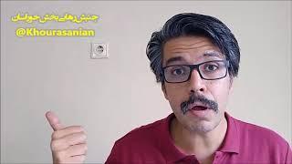 تشابه پرونده اسیدپاشی در اصفهان و پرونده ثامنالحجج در خوراسان