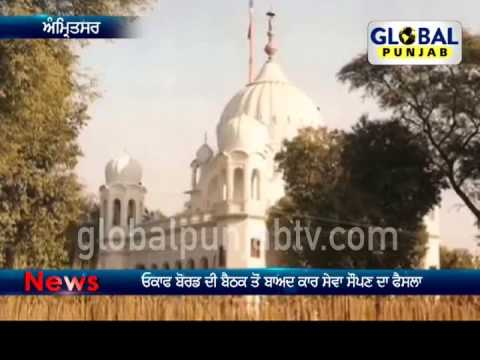 Global Punjab News, 8 August 2015 Part I