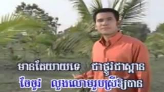 ចំប៉ាផ្សារលើ(ភ្លេងសុទ្ធ)ច្រៀងខារ៉ាអូខេតាម youtube,khmer karaoke sing along.