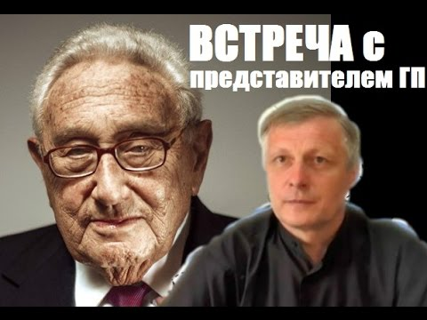 Встреча представителя Глобального Предиктора и Иванова. (Валерий Пякин)