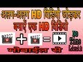 Best video joiner hindi