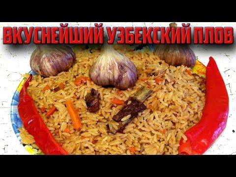 Узбекский плов. Вкуснейший рецепт!
