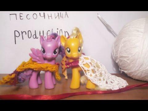 Как сделать из пластилина пони платья
